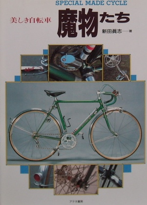SPECIAL MADE CYCLE 美しき自転車 魔物たち