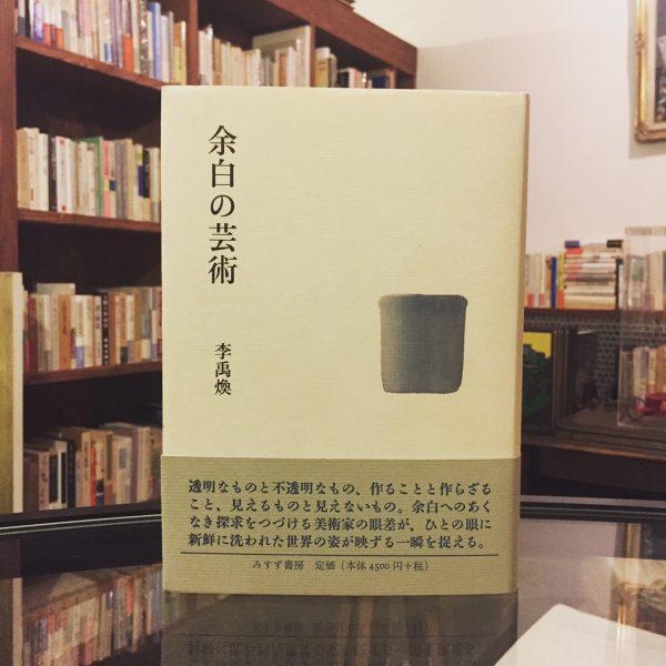 余白の芸術 李禹煥 | 美術・単行本