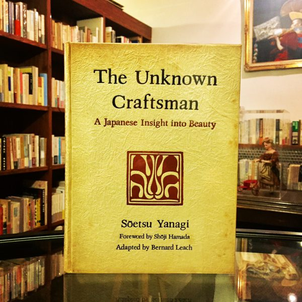 柳宗悦 The Unknown Craftsman | Soetsu Yanagi | 民芸