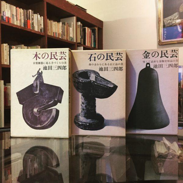 池田三四郎 木の民芸・石の民芸・金の民芸 3冊セット | 民芸