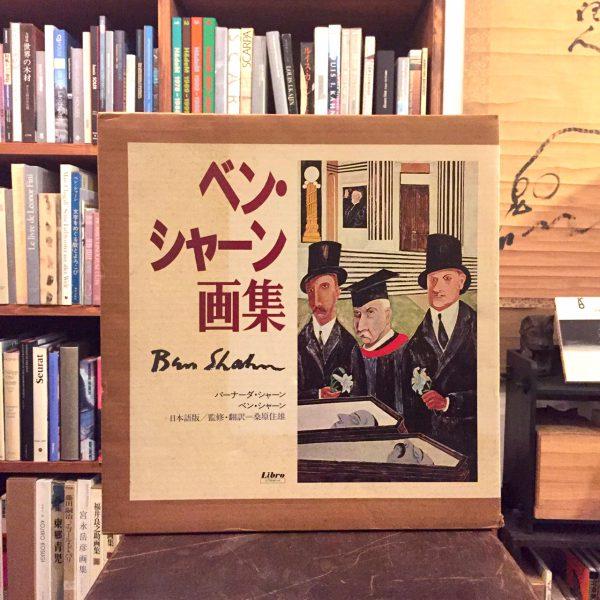 ベン・シャーン画集 日本語版| 美術・画集