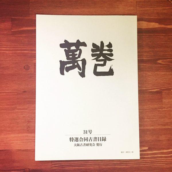 萬巻31号 特選古書目録 | 掲載商品を店頭展示いたしました