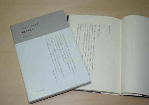ツムトア=ズントー 建築書、買い取ります。