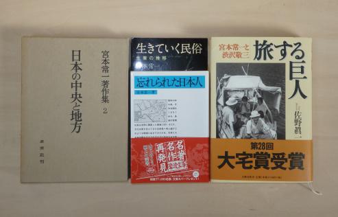 宮本常一 民俗学の本買い取ります