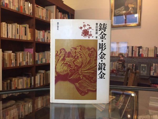 鋳金・彫金・鍛金  會田富康 理工学社 |工芸