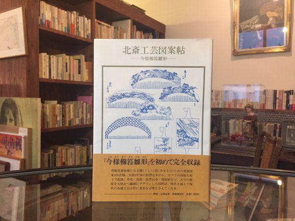 北斎工芸図案帖 ー今様櫛キン雛形ー 永田生慈| 工芸・デザイン