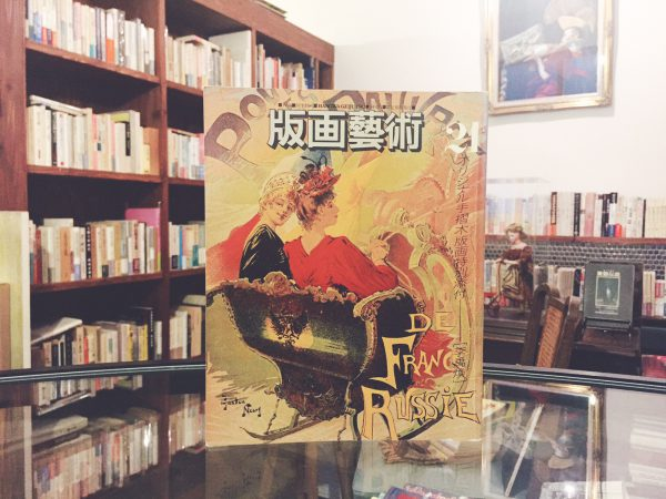 版画藝術 No.21 1978年春号 李禹煥 オリジナル手摺木版画特別添付 | 版画