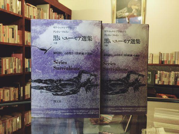 アンドレ・ブルトン セリ・シュルレアリスム1 黒いユーモア選集 上下巻セット | 文学・単行本