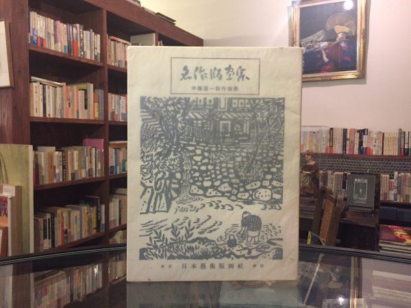 名作版画集 平塚運一創作版画 日本芸術版画社 | 美術・画集