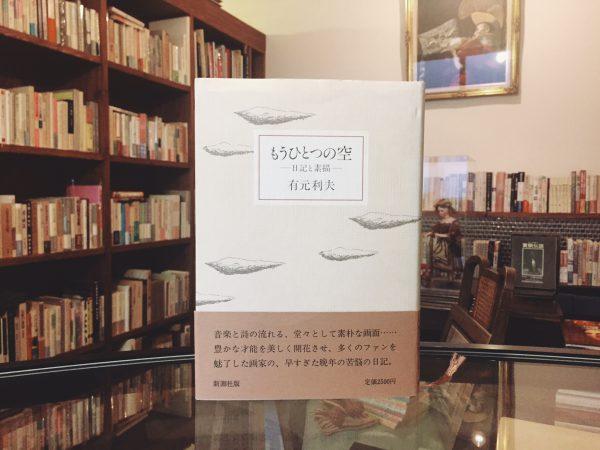 有元利夫 もうひとつの空 ー日記と素描ー | 美術・単行本