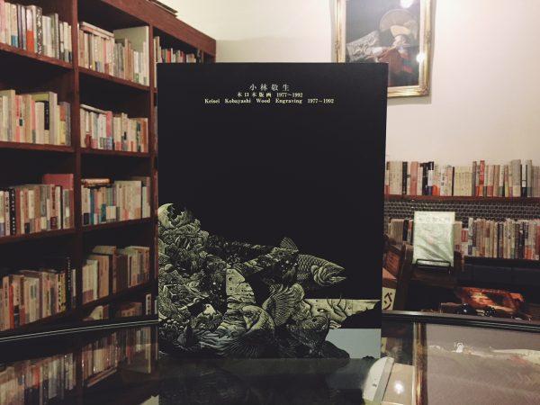 小林敬生 木口木版画1977〜1992 月刊ギャラリー創刊100号記念特別出版 | 美術・作品集