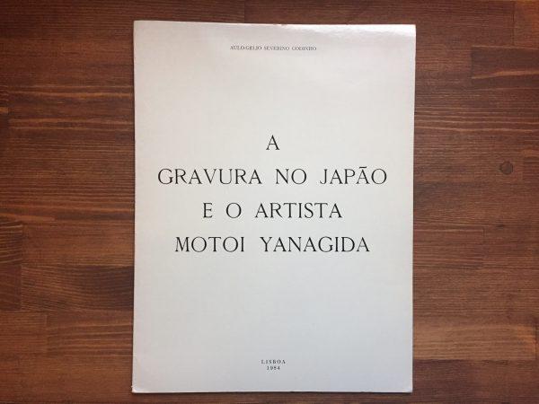 ポルトガルの蔵書票同人誌 柳田基特集 A ARTE DO EX-LIBRIS   蔵書票・EXLIBRIS