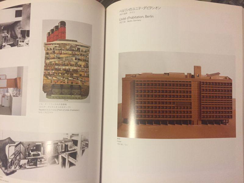 ル・コルビュジエ 建築とアート、その創造の軌跡 | 建築・図録