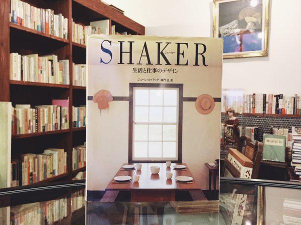 シェーカー SHAKER 生活と仕事のデザイン | 建築・工芸・宗教・写真集