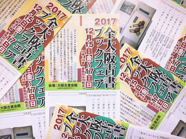 毎年恒例の歳末一大イベント、全大阪古書ブックフェア開催迫る!