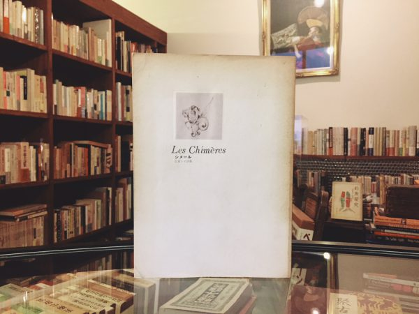 日夏レイ詩集 シメール Les Chimères  | 文学・詩集