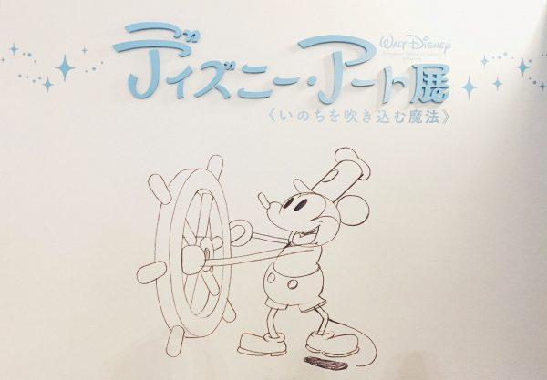 素晴らしかった「ディズニー・アート展」と関連本