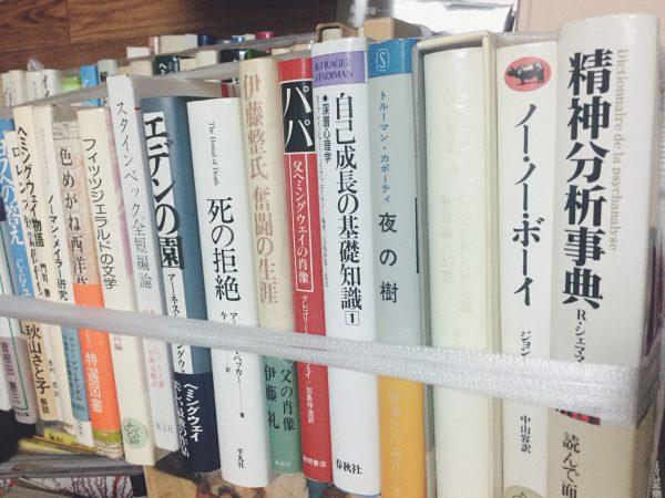 アメリカ文学を中心に出張買取