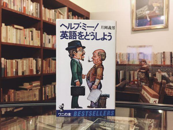 ヘルプ・ミー! 英語をどうしよう | 片岡義男・KKベストセラーズ ワニの本 |英会話