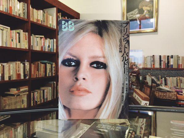 ブリジット・バルドー シネアルバム2 現代を魅惑するエロスの女神 | 映画・写真集