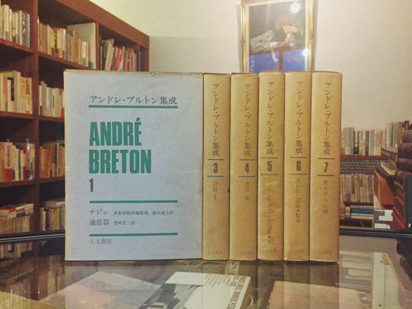 アンドレ・ブルトン集成 既刊6冊セット | 文学・全集