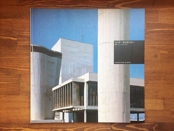 ル・コルビュジエ ユニテ・ダビタシオン ARCHITECTURE IN DETAIL(日本語版)| 建築書