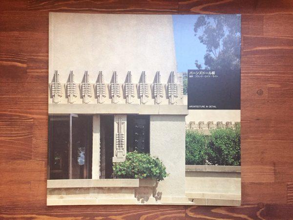 フランク・ロイド・ライト バーンズドール邸 ARCHITECTURE IN DETAIL(日本語版)| 建築書