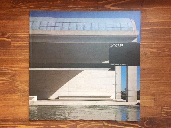 ルイス・I・カーン キンベル美術館 ARCHITECTURE IN DETAIL(日本語版)| 建築書