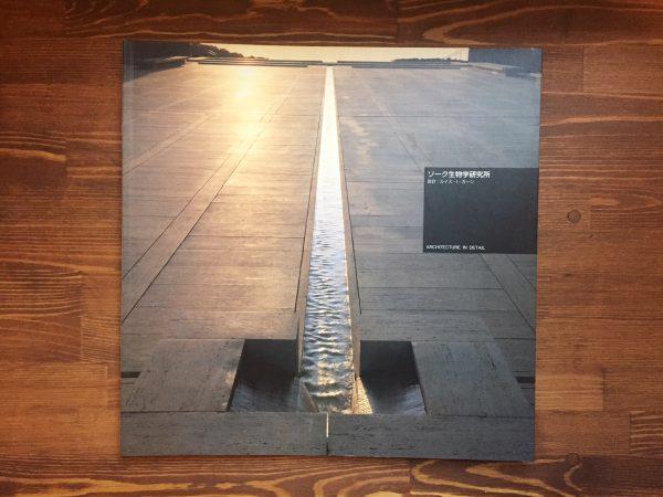 ルイス・I・カーン ソーク生物学研究所 ARCHITECTURE IN DETAIL(日本語版)| 建築書