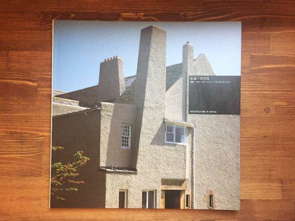 チャールズ・レニー・マッキントッシュ ヒル・ハウス ARCHITECTURE IN DETAIL(日本語版)| 建築書