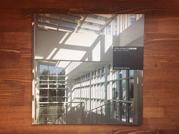 リチャード・マイヤー フランクフルト工芸美術館 ARCHITECTURE IN DETAIL(日本語版)| 建築書
