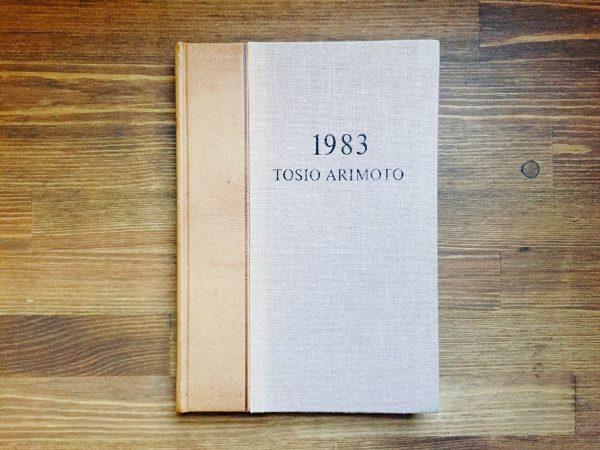 有元利夫展 1983 TOSIO ARIMOTO 彌生画廊 | 美術・図録