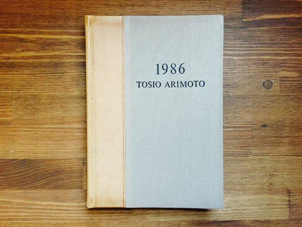有元利夫展 1986 TOSIO ARIMOTO 彌生画廊 | 美術・図録