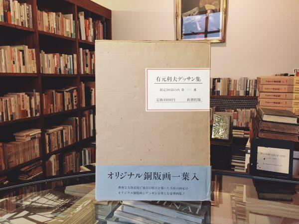 有元利夫デッサン集 オリジナル銅版画一葉入 限定300部 | 美術・画集・限定本