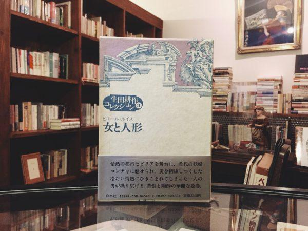 生田耕作コレクション3 ピエール・ルイス 女と人形 奢灞都館 | 文学・署名本