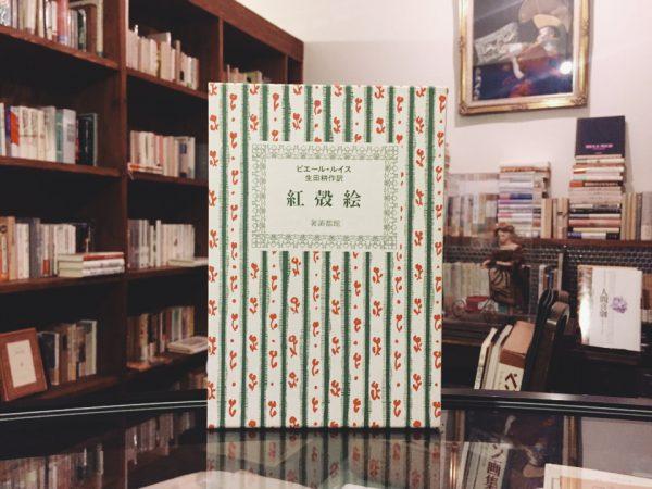 ピエール・ルイス作品集5 紅殻絵 奢灞都館 | 文学・署名本