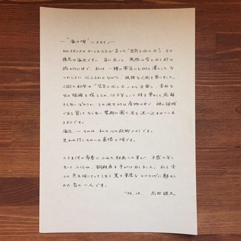 広田雅久銅版画作品「海の唄」 | 版画