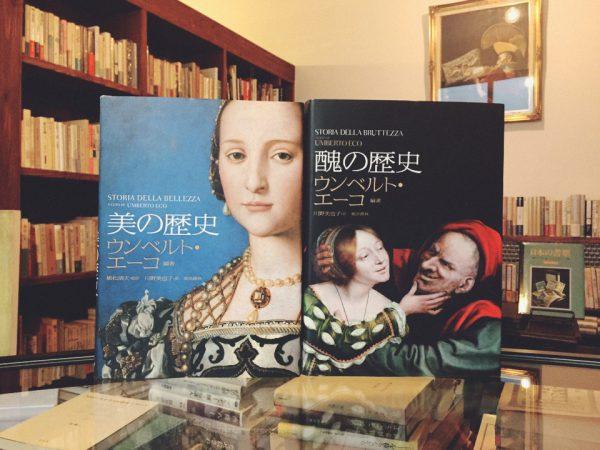 ウンベルト・エーコ 美の歴史/醜の歴史 2冊セット | 美術・歴史