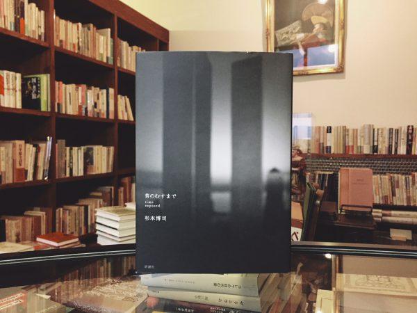 杉本博司 苔のむすまで time exposed | 現代美術・評論