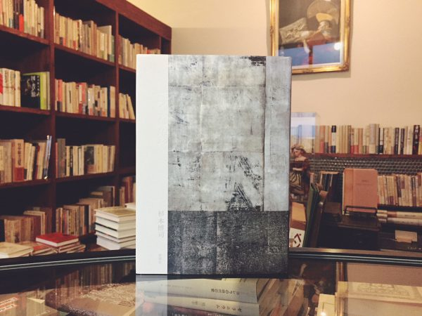 杉本博司 現な像 | 現代美術・評論