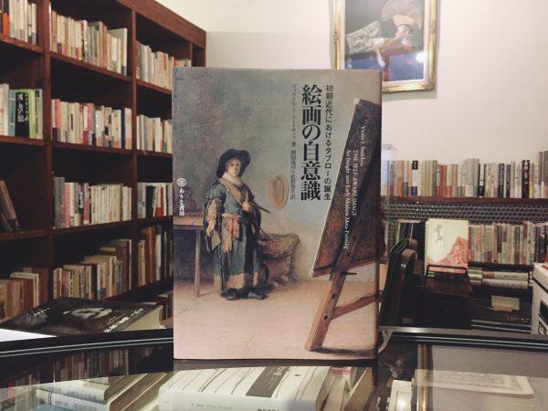 絵画の自意識 初期近代におけるタブローの誕生 | ヴィクトール・ストイキツァ著 |美術・評論