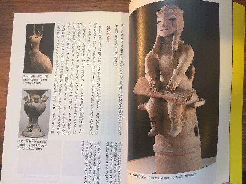 辻 惟雄 日本美術の歴史 | 美術・歴史 | 古本・版画・骨董の出張買取 ...