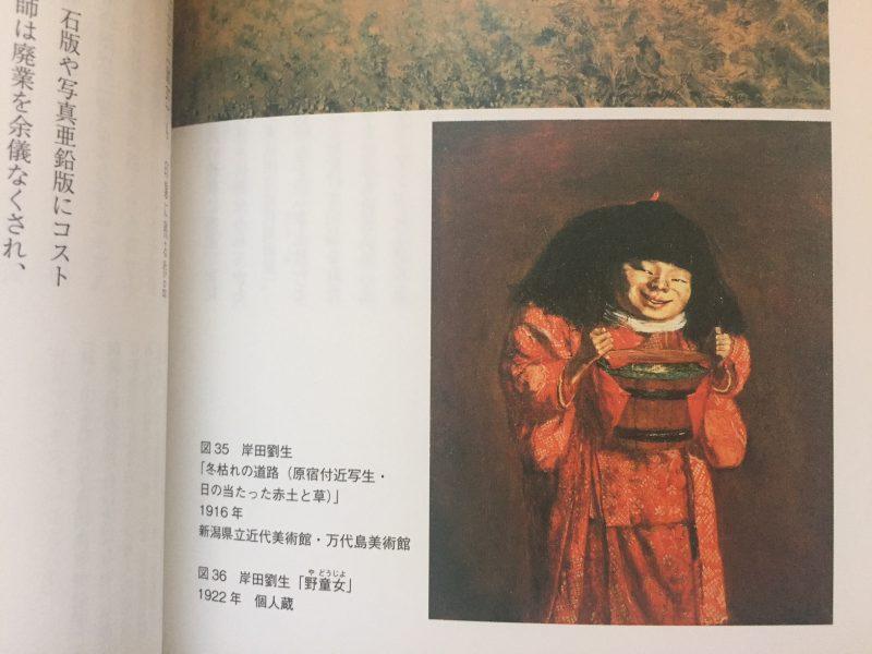 辻 惟雄 日本美術の歴史 | 美術・歴史