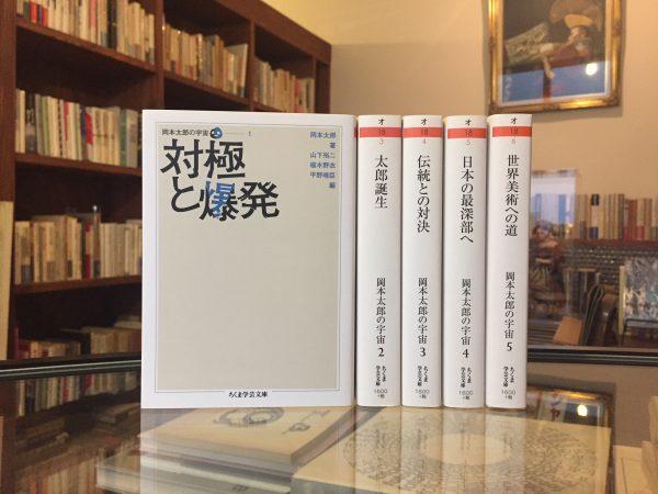 岡本太郎の宇宙1-5 5冊セット ちくま学芸文庫 | 美術・文庫