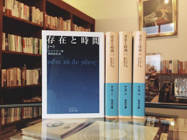 ハイデガー 存在と時間 1-4 4冊セット | 哲学・文庫