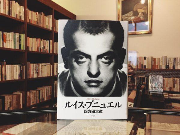 ルイス・ブニュエル 四方田犬彦 | 作品社 | 映画・評論