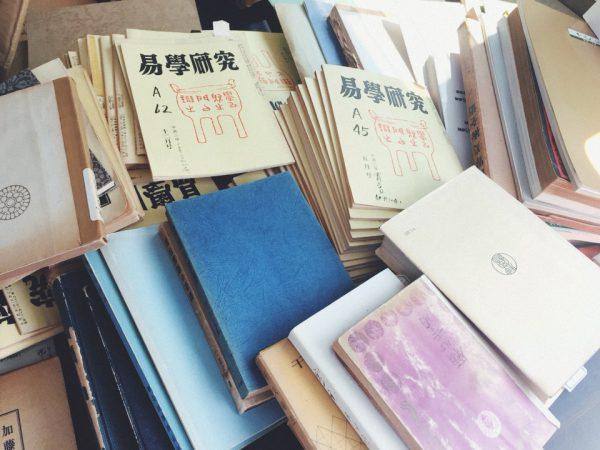 兵庫県川西市にて、易占・易学に関する本を出張買取