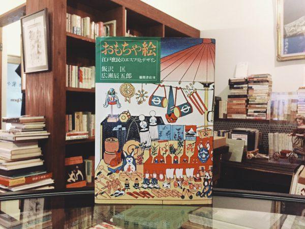 おもちゃ絵 江戸庶民のエスプリとデザイン | 浮世絵・画集