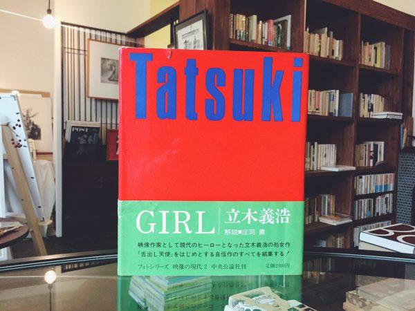 立木義浩 映像の現代2 GIRL | 写真集