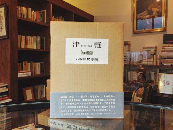 石坂洋次郎 津軽 | 詩・文・写真集